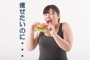 食べてしまう女性