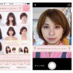 髪型アプリ
